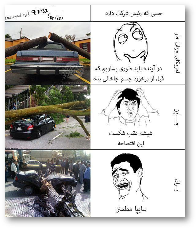 حسی که یه رئیس شرکت خودروسازی در دنیا و ایران داره بعد حادثه